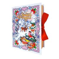 Новогодний подарок Зимний лес (книга, перепл. картон)