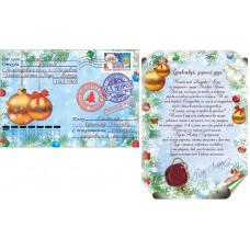 Письмо Новогоднее в конверте