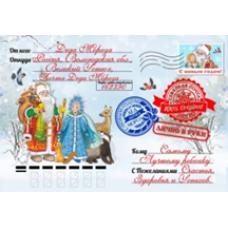 Письмо Новогоднее в конверте 2019