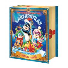 Новогодний подарок Путешествие в Антарктиду (картон)