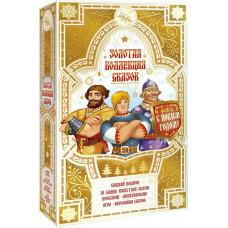 Золотая коллекция сказок (картон)
